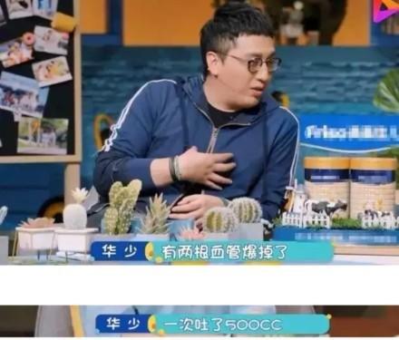 网曝华少将辞职怎么回事,网曝华少将辞职对蓝台彻底心寒!