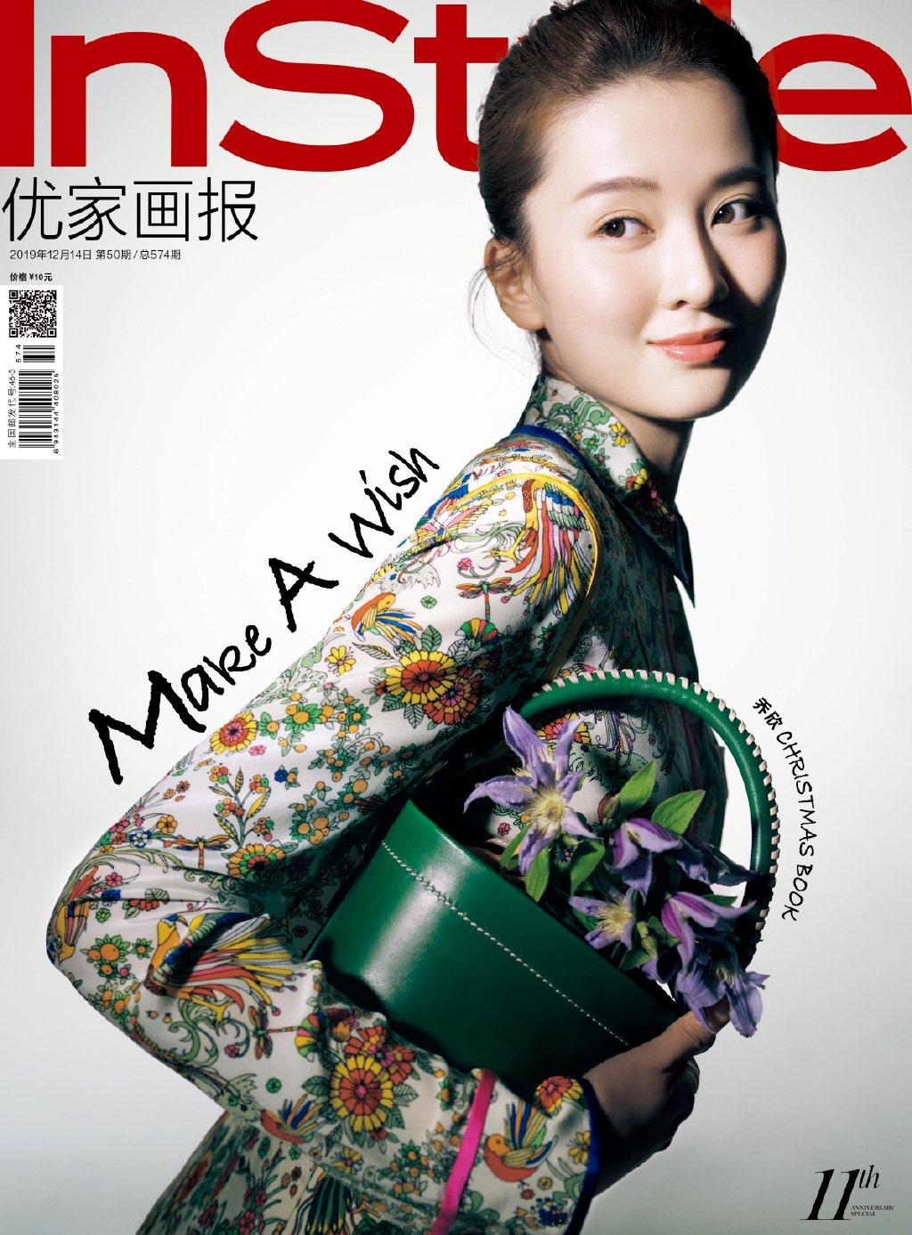 乔欣最新时尚杂志封面大片