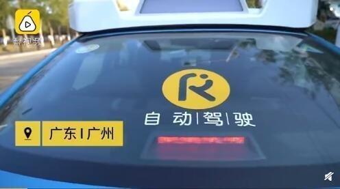 廣州開始試運營自動駕駛出租車,無人駕駛