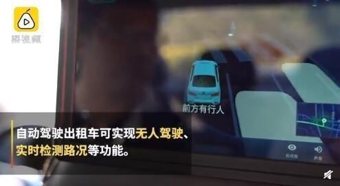 廣州開始試運行自動駕駛出租車,無人駕駛功能