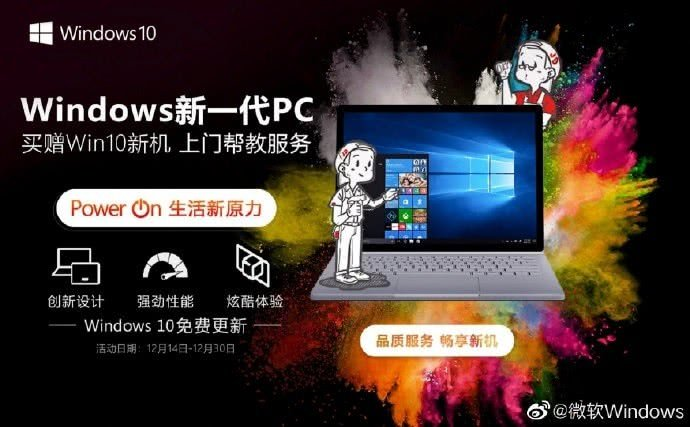 微軟官方推99元服務:工程師上門激活Win10系統、安裝軟件