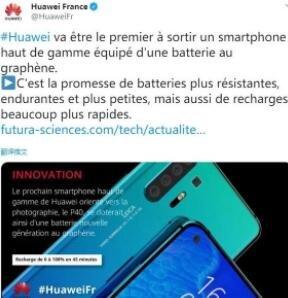 华为曝惊人黑科技,全球首款石墨烯电池手机
