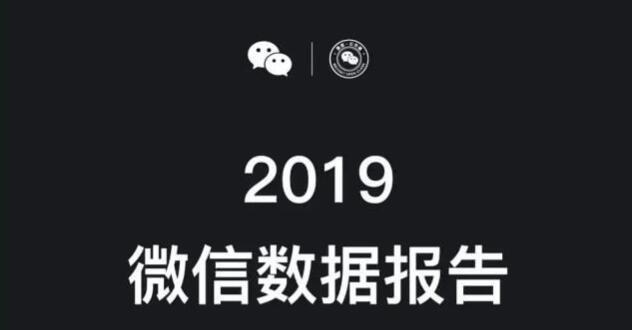 2019微信数据报告