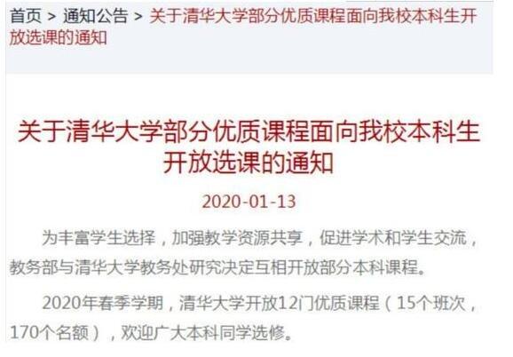 北大清华开放课程.jpg