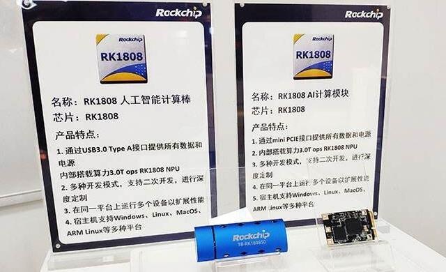 瑞芯微芯片供应商.jpg