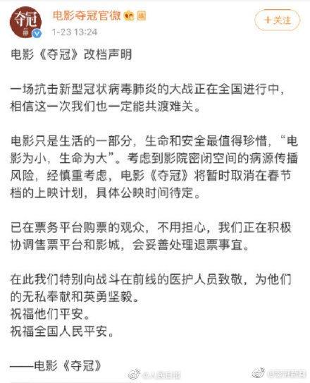 春节档电影已全撤怎么回事,春节档电影有哪些?