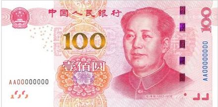 人民幣版本都有哪些,人民幣各版本的介紹