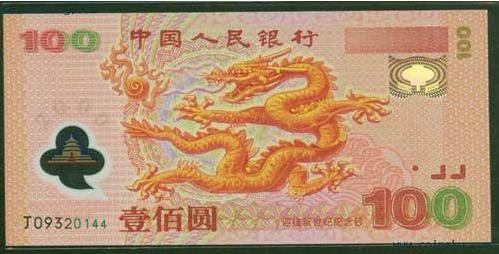 世紀龍鈔最新價格