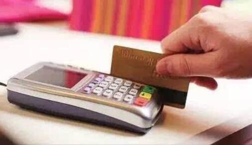 储蓄卡刷卡手续费.jpg