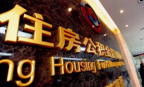 北京公積金轉移到外地