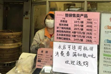 杭州消费券是什么情况,杭州消费券怎么领取