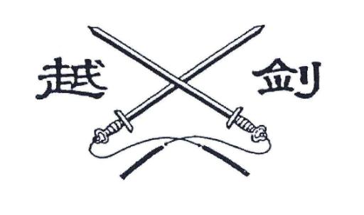 越剑智能中签率公布,603095越剑智能中签率怎样提高