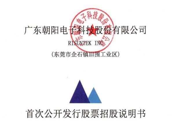 朝陽科技申購發行市盈率,002981朝陽科技申購最佳時間和申購建議是什么