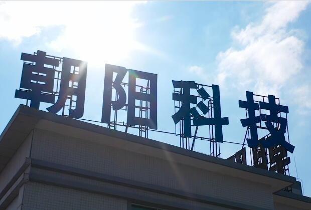 朝陽科技中簽率.jpg