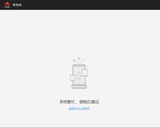 华为云服务器宕机.jpg