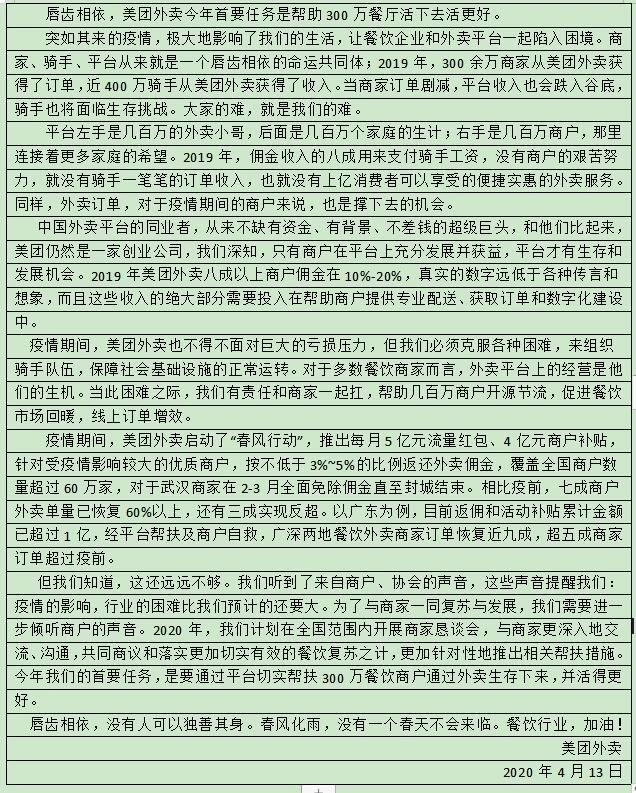 美团回应争议全文.jpg