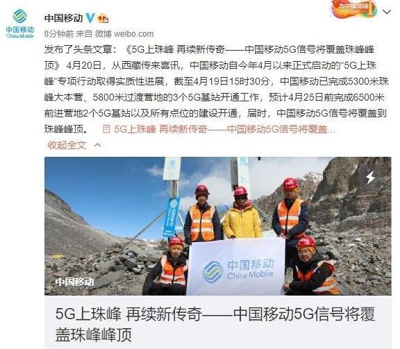 5G信号覆盖珠峰.jpg