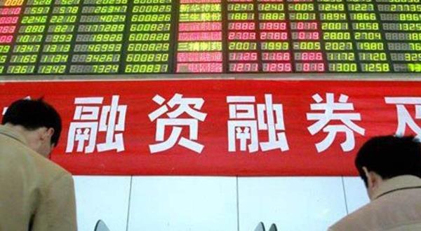 怎樣融資融券買賣股票?開通融資融券賬戶需要什么條件?