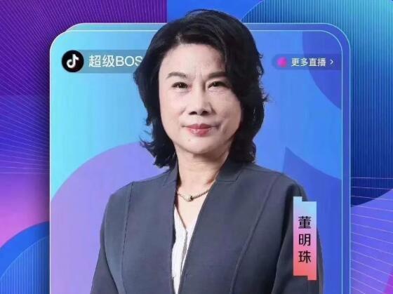 董明珠谈直播首秀.jpg