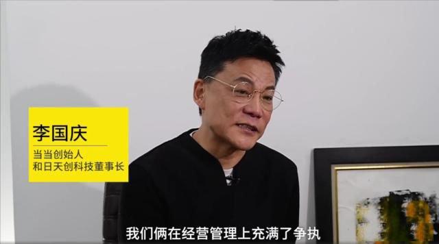 李國慶發告全體員工書:本人全面接管公司,夫妻再現爭權?