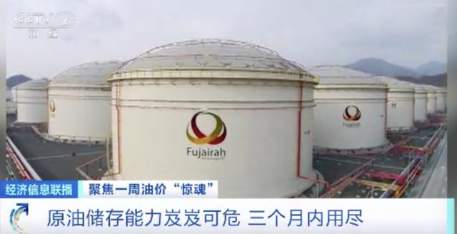 預警:全球原油儲存空間將三個月內用盡!之后形勢會如何