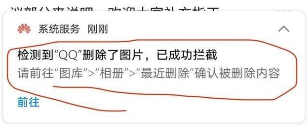 QQ回应偷删照片.jpg