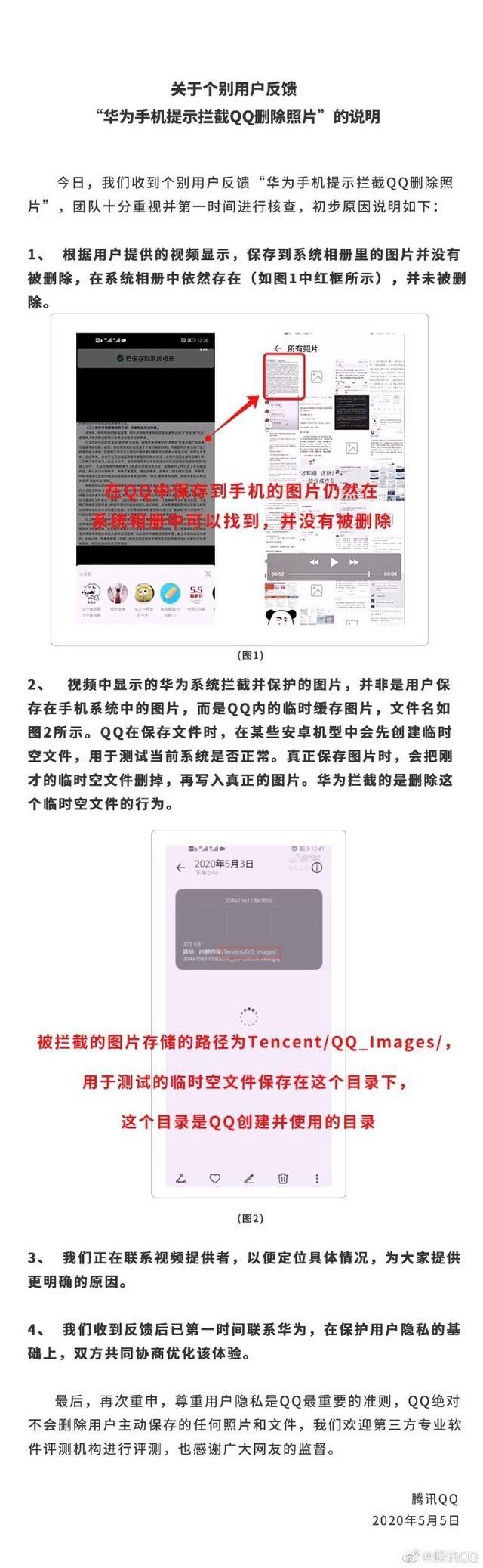 QQ回应偷删照片的具体原因.png
