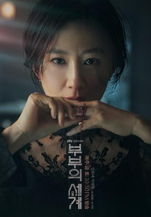 韩剧《夫妻的世界》因尺度大被处罚 ,最后两集还能正常播出么?
