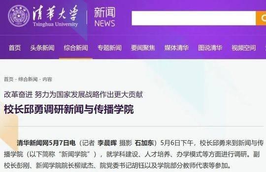 清華新傳取消本科具體原因公示,清華新傳招生方向將變為什么?