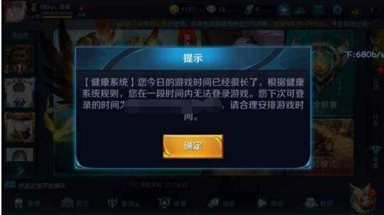 王者榮耀限制未成年人游戲時長限制多久,對消費有新規限制嗎?