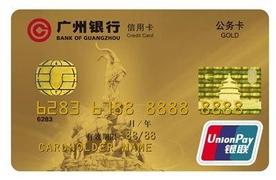 公務卡和信用卡的區別,辦理公務卡的條件和范圍,哪個好