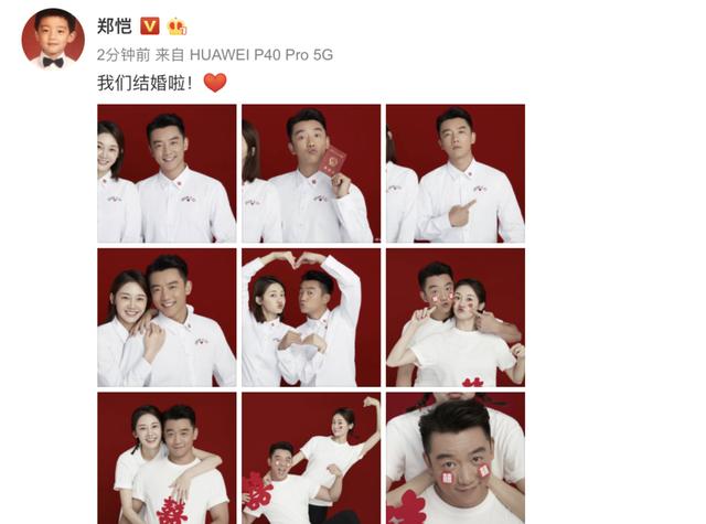 郑凯苗苗结婚
