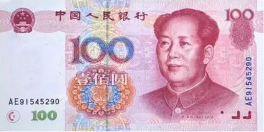 100面值人民币纸币