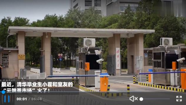 清华大学云办跳蚤市场图片.png