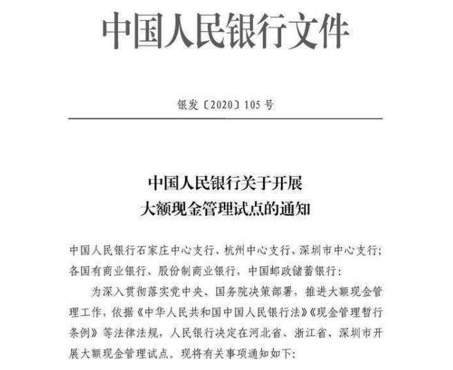 中国人民银行文件.jpg