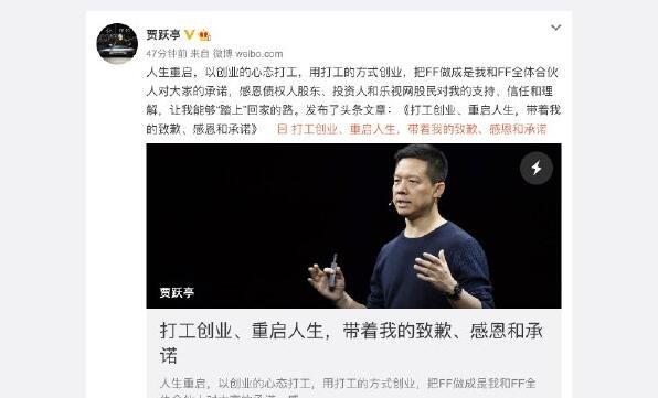 贾跃亭宣布破产重组完成具体公开内容是什么,之后贾跃亭将何去何从