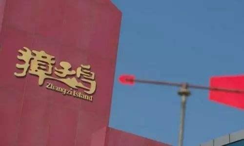 獐子岛财务总监申请辞职