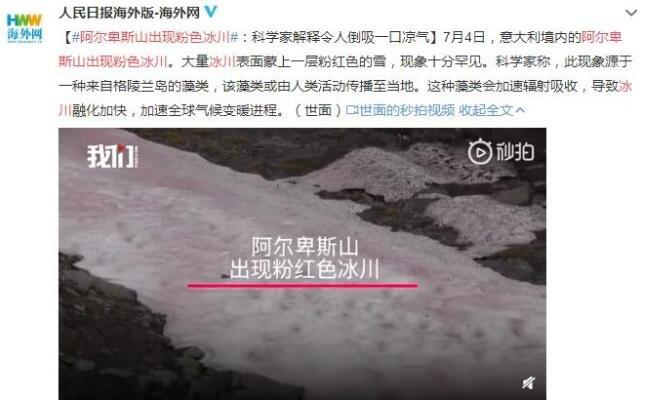 阿尔卑斯山出现粉色冰川.jpg