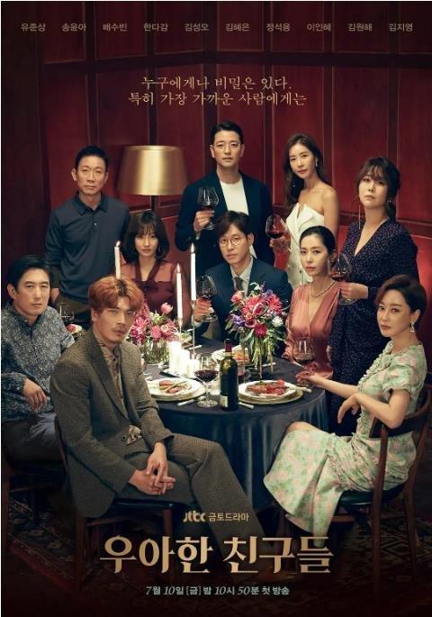 JTBC新剧《优雅的朋友们》全剧19禁播放 7月10日首播