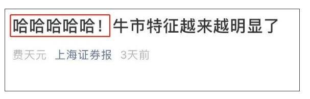上海证券报的官微标题罕见地放弃矜持