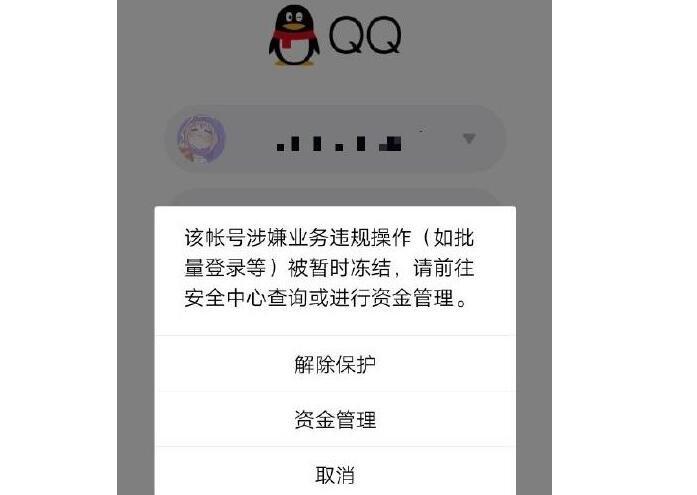 腾讯QQ无故冻结.jpg
