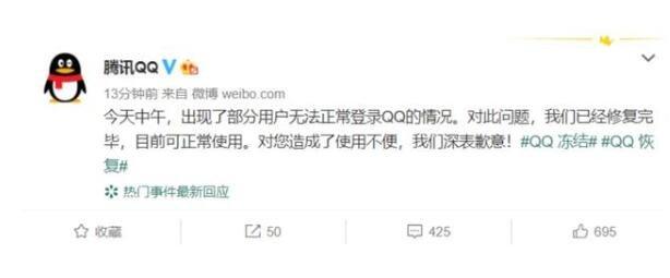 腾讯回应QQ冻结.jpg
