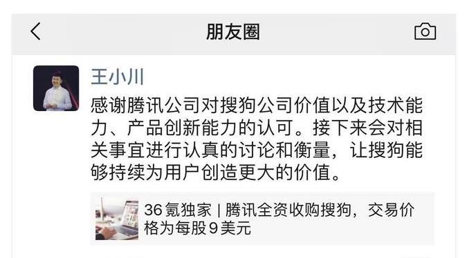 王小川回应腾讯.jpg