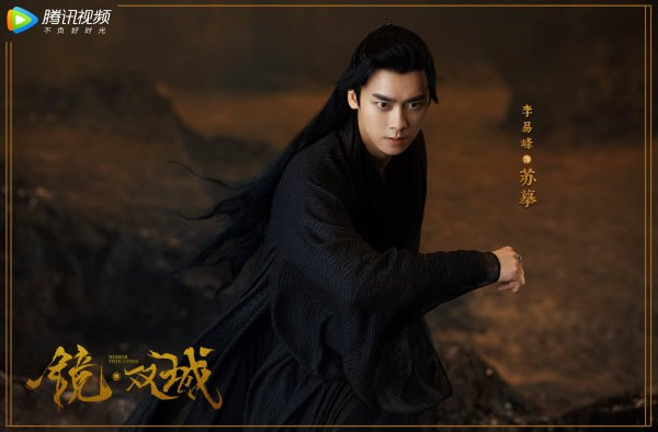 《镜·双城》终于揭开面纱,李易峰陈钰琪领衔主演