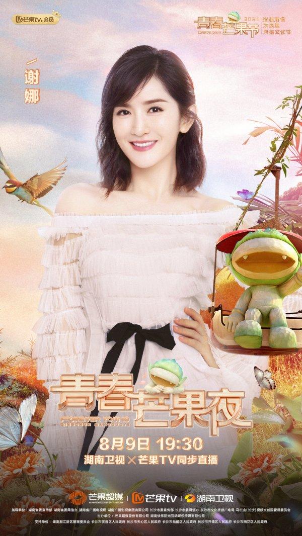 《青春芒果夜》嘉宾阵容正式公布,蔡徐坤惊现舞台