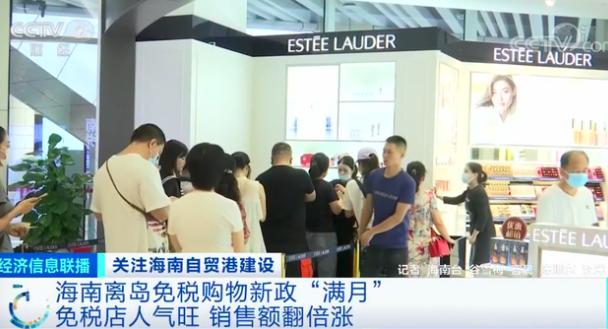 海南免税购物22亿元.png