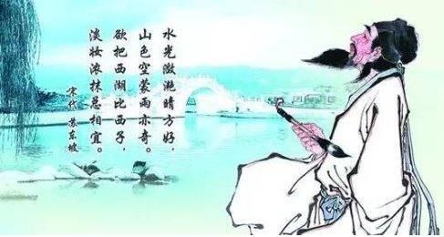 苏轼的故事