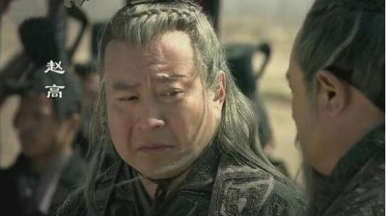 赵高是怎么死的?为何被诛三族? 他和秦王嬴政是什么关系?