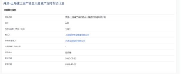 上海建工:10.01億元ABS已獲上交所受理