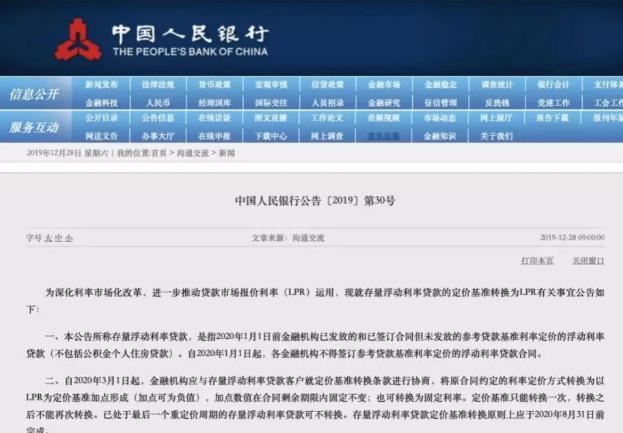 中国人民银行公告.png